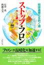 ストップ・フロン 地球温暖化を防ぐ道  /コモンズ/石井史