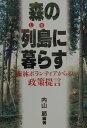 森の列島に暮らす 森林ボランティアからの政策提言  /コモンズ/内山節