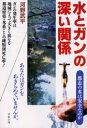 水とガンの深い関係 都市の水は安全なのか  /コモンズ/河野武平