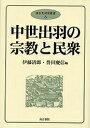 中世出羽の宗教と民衆   /高志書院/伊藤清郎