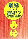 離婚という選択  2 /キルタイムコミュニケ-ション/Liz編集部