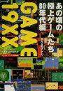 Game 19××(イチキュウペケペケ) あの頃の極上ゲ-ムたち 80年代編 /キルタイムコミュニケ-ション/ゆうきサトル