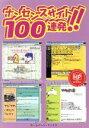 ナンセンスサイト100連発!!   /キルタイムコミュニケ-ション/キルタイムコミュニケ-ション
