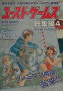 ユ-ズド・ゲ-ムズ総集編  4(vol.13~vol.16 /キルタイムコミュニケ-ション