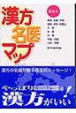 漢方名医マップ 西洋医学だけでは治らない辛い病気・症状を治す 西日本 /源草社/源草社
