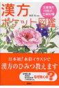 漢方ポケット図鑑   /源草社/宮原桂