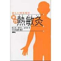 実践熱敏灸 新しい棒灸療法  /源草社/陳日新
