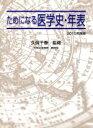 ためになる医学史・年表  2010年度版 /光原社/久保千春