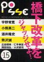POSSE  vol.15 /POSSE