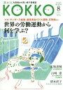 KOKKO 「国」と「公」を現場から問い直す情報誌 第12号(8 2016) /日本国家公務員労働組合連合会