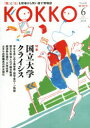 KOKKO 「国」と「公」を現場から問い直す情報誌 第10号(6 2016) /日本国家公務員労働組合連合会
