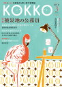 KOKKO 「国」と「公」を現場から問い直す情報誌 第7号(3 2016) /日本国家公務員労働組合連合会