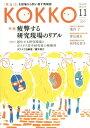 KOKKO 「国」と「公」を現場から問い直す情報誌 第3号(11 2015) /日本国家公務員労働組合連合会