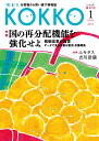 KOKKO 「国」と「公」を現場から問い直す情報誌 第17号(1 2017) /日本国家公務員労働組合連合会