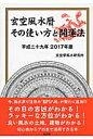 玄空風水暦  平成29年 /太玄社/玄空學風水研究所