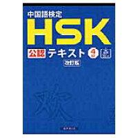 中国語検定HSK公認テキスト4級   改訂版/スプリックス/宮岸雄介