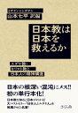 日本教は日本を救えるか ユダヤ教・キリスト教と日本人の精神構造  /さくら舎/イザヤ・ベンダサン