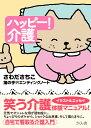 ハッピ-!介護 猫の手☆エンディングノ-ト  /さくら舎/さわださちこ