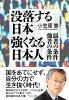 没落する日本強くなる日本人 弱者の条件強者の条件  /さくら舎/小笠原泰