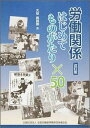労働関係はじめてものがたり×50   改訂版/全国労働基準関係団体連合会/久谷与四郎