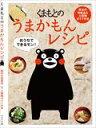 くまもとのうまかもんレシピ shirokuma books  /シロクマ社