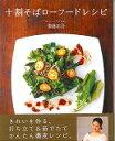 十割そばロ-フ-ドレシピ shirokuma books  /日販アイ・ピ-・エス/齋藤志乃