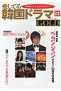 愛してる韓国ドラマGOLD 韓流ライフスタイルブック 01 /収穫社/収穫社