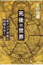 死後の世界 東アジア宗教の回廊をゆく  /ぷねうま舎/立川武蔵