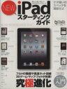 NEW iPadスタ-ティングガイド 超トリセツ  /インタ-ナショナル・ラグジュアリ-・メデ