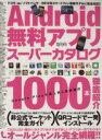 Android無料アプリス-パ-カタログ   /インタ-ナショナル・ラグジュアリ-・メデ