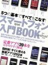 スマ-トフォン入門BOOK   /インタ-ナショナル・ラグジュアリ-・メデ