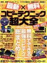 最新×無料コピ-テクニック超大全   /インタ-ナショナル・ラグジュアリ-・メデ