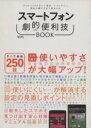 スマ-トフォン劇的便利技BOOK   /インタ-ナショナル・ラグジュアリ-・メデ