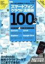 スマ-トフォン・クラウド活用術100   /インタ-ナショナル・ラグジュアリ-・メデ
