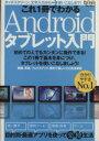 これ1冊でわかるAndoroidタブレット入門   /インタ-ナショナル・ラグジュアリ-・メデ