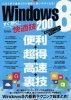 Windows8すぐ効く!快適技200 ウィンドウズ8の最新テクニック総まとめ!  /スタンダ-ズ/白石岳