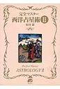 完全マスタ-西洋占星術  2 /説話社/松村潔