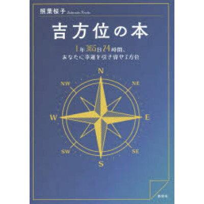 吉方位の本 1年365日24時間、あなたに幸運を引き寄せる方位  /説話社/照葉桜子
