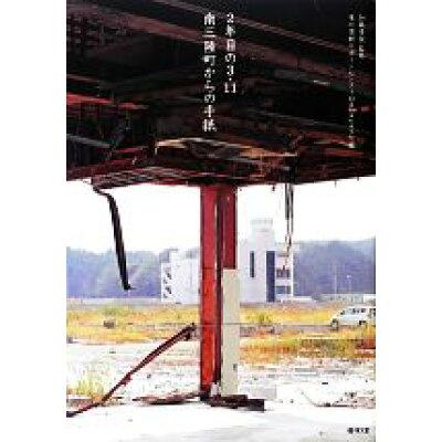 2年目の3.11南三陸町からの手紙   /栄久堂/東北復興サポ-トセンタ-Hamanasu