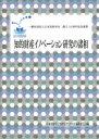 知的財産イノベ-ション研究の諸相   /コンテンツ・シティ/日本知財学会