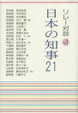 日本の知事21 リレ-対談 vol.1 /コンテンツ・シティ/有馬朱美
