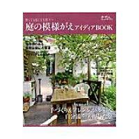 庭の模様がえアイディアBOOK 狭くても広くても役立つ  /エフジ-武蔵/エフジ-武蔵