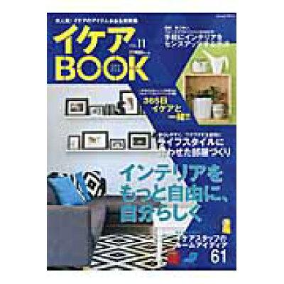 イケアBOOK  vol.11 /エフジ-武蔵