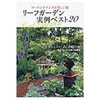 リ-フガ-デン実例ベスト20 ロ-メンテナンスで美しい庭  /エフジ-武蔵