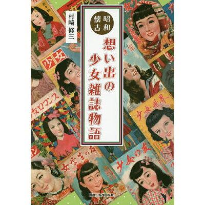 昭和回顧 想い出の少女雑誌物語   /熊本出版文化会館/村崎修三
