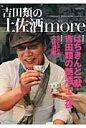 吉田類の土佐酒more   /高知新聞総合印刷/吉田類