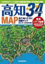 高知34(見て知って)map   第2版/高知新聞社