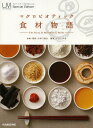 マクロビオティック食材物語   /キラジェンヌ/日本CI協会