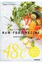 RAW FOOD RECIPE まるごとそのまま野菜を食べよう  増補改訂版/キラジェンヌ/土門大幸