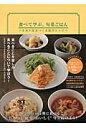 食べて学ぶ、旬菜ごはん 未来の私をつくる食学レシピ  /キラジェンヌ/国際食学協会